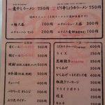 甲子園ラーメン - 店内に掲示されていたメニュー