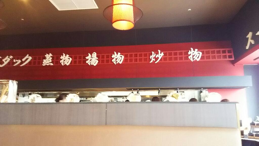 中華ビュッフェレストラン 四季飯店
