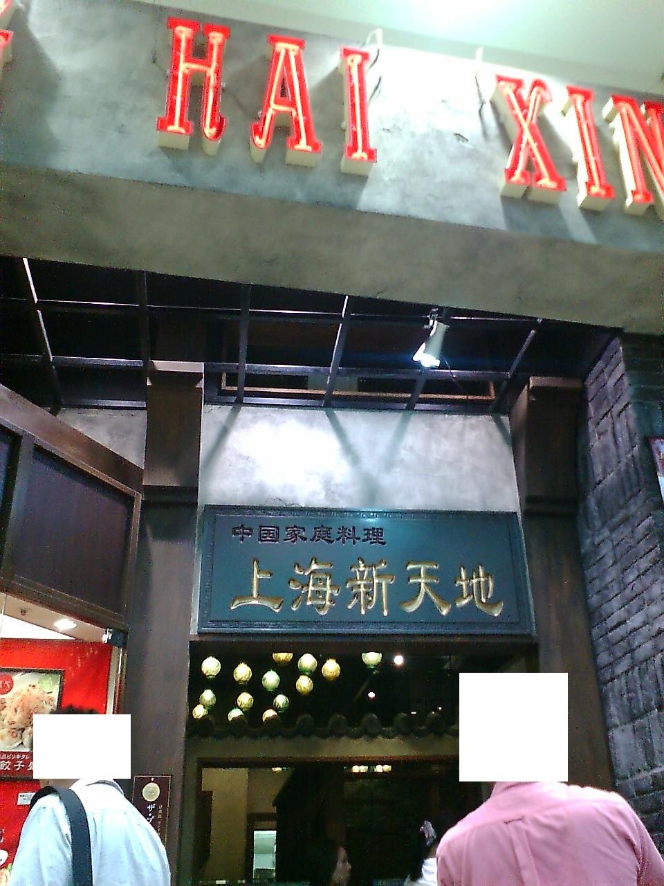 上海常 名古屋店
