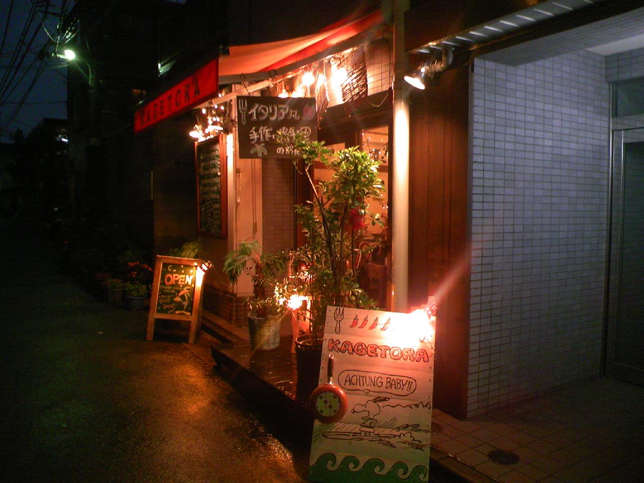 KAGETORA食堂