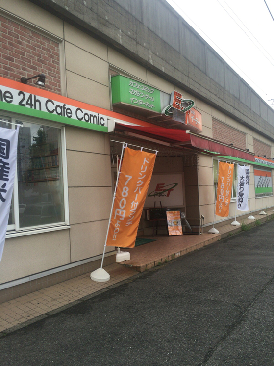 コミックカフェ イー・ティー 鶴舞店