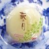 菓匠三全  - 料理写真:「銘菓 萩の月」