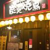 おんどり庵  武庫之荘北駅前店