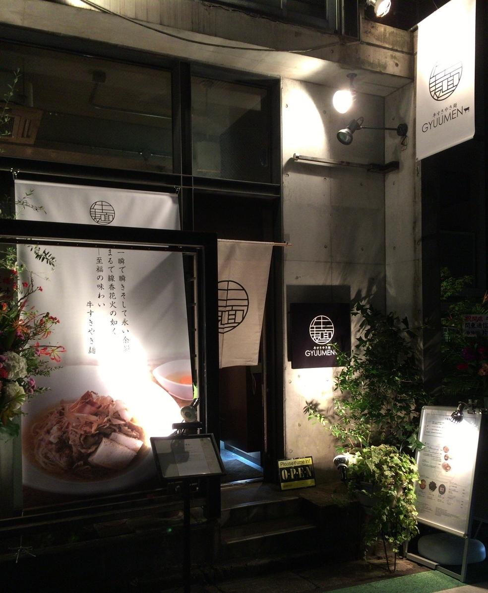 牛すきやき麺 牛麺