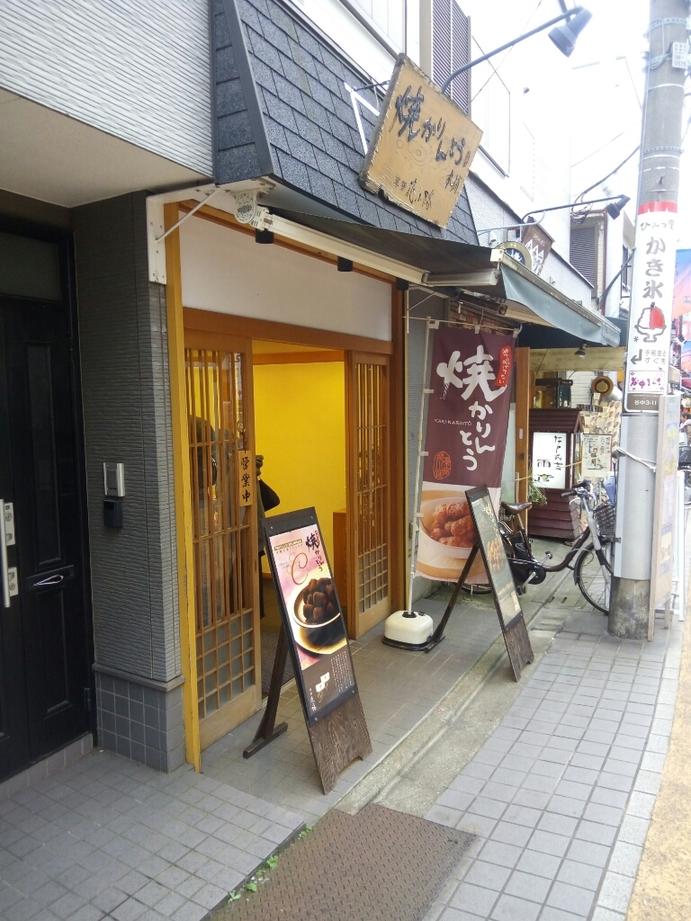 花小路 谷中銀座店