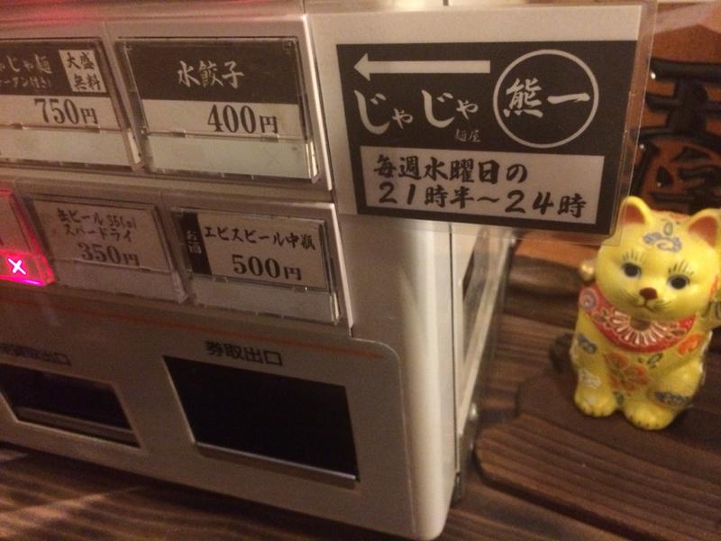じゃじゃ麺屋 熊一