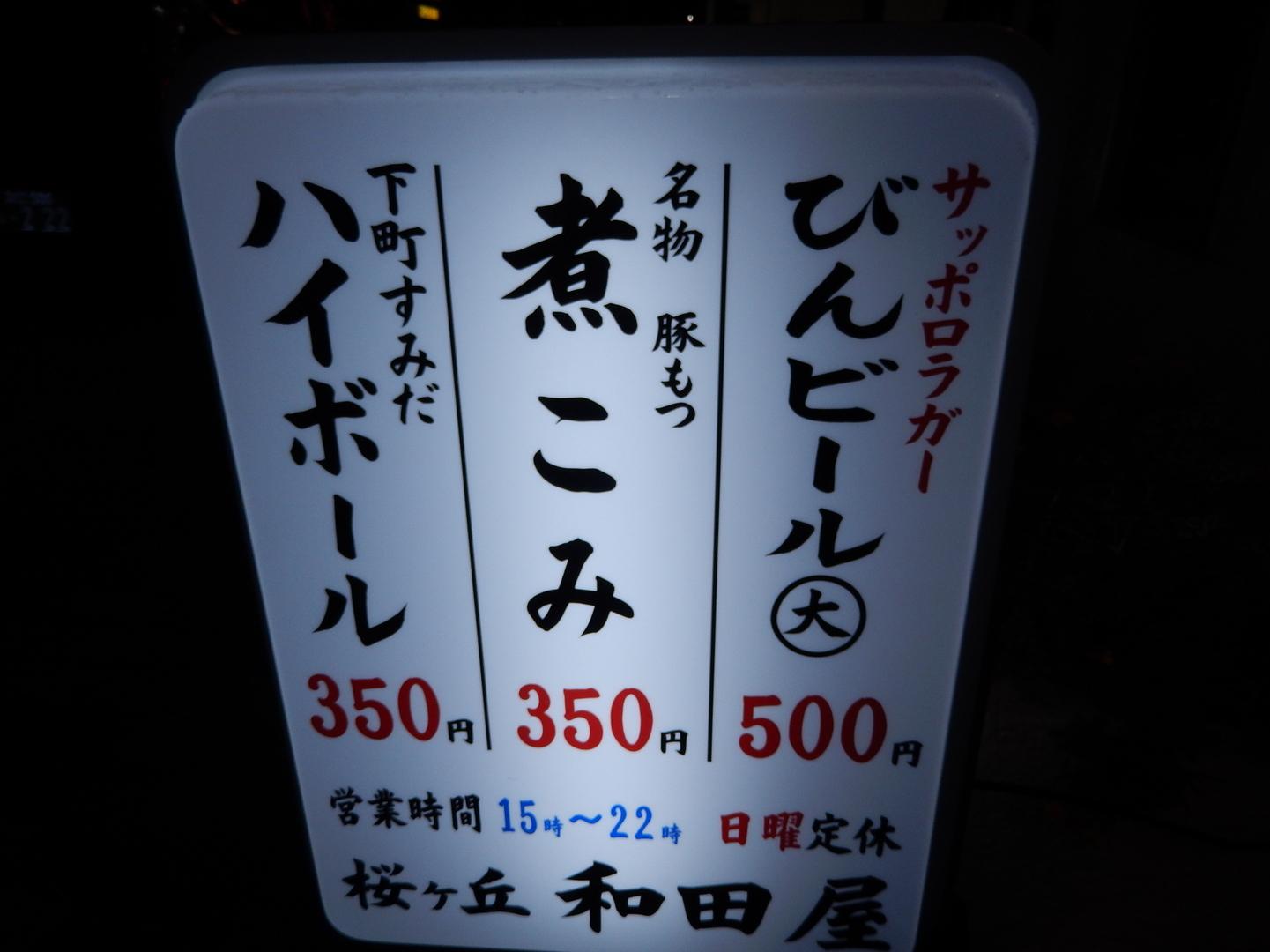 みんなの酒場 桜ヶ丘 和田屋