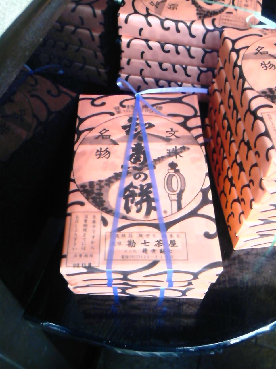智恵の餅 勘七茶屋