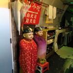 上海小吃 - 不気味な人形がお出迎え