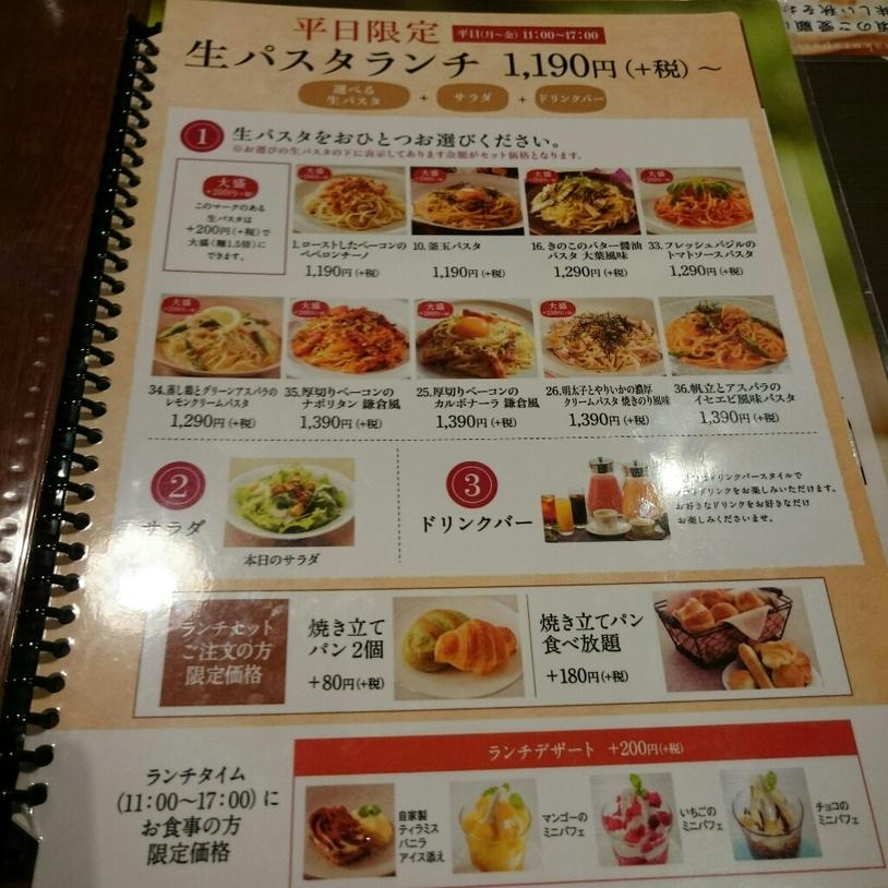 鎌倉パスタ 東葛西店