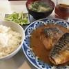 きさらぎ亭 - 料理写真:さばみそ定食730エン