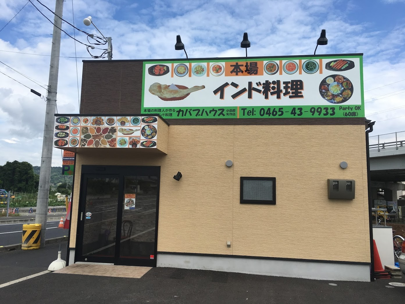 インド料理カバブハウス カバブハウス小田原矢作店