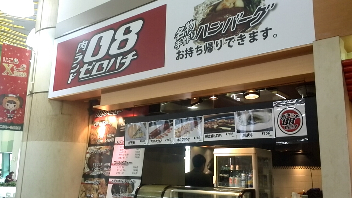 肉ランド08 泉佐野店