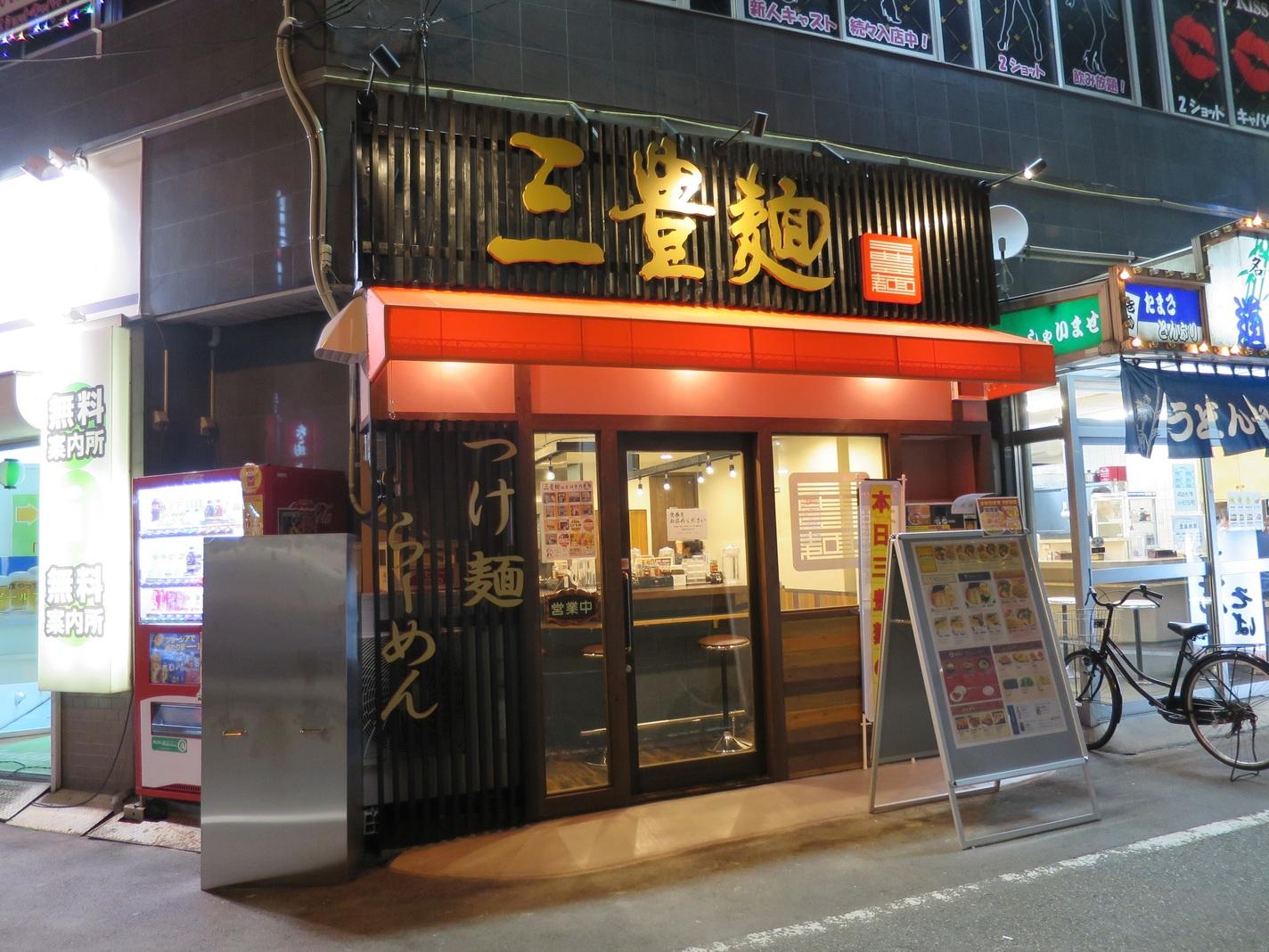 三豊麺 南方店