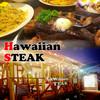 Hawaiian STEAK - その他写真: