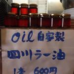 58382120 - 自家製ラー油 600円