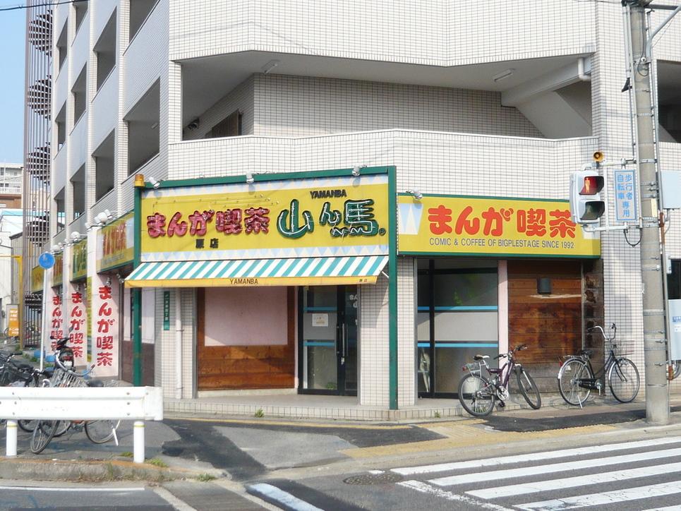 山ん馬 原店