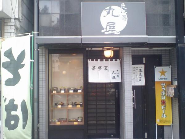 恵比寿 丸屋