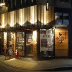 58408653 - たまに行くならこんな店は、仙台市のど真ん中であの高級牛「仙台牛」をコスパ良く立ち食い形式で楽しめる、「立ち食い焼肉 と文字」です。