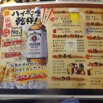 58408657 - ドリンクメニューはハイボール、ビール、ハイサワー、カクテル、マッコリ、焼酎、日本酒、ワイン、梅酒、ソフトドリンク