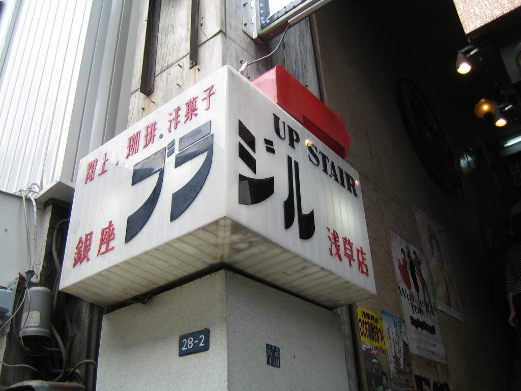 銀座ブラジル 浅草支店