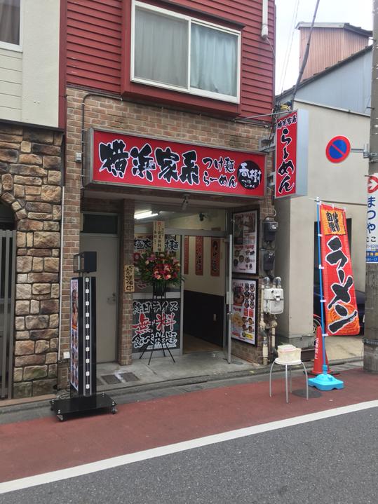 春樹 鮫洲店