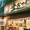 海鮮料理 海おやじ - メイン写真: