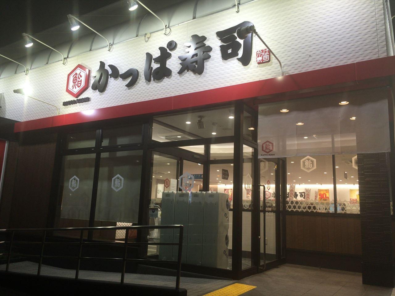 かっぱ寿司 広島呉店