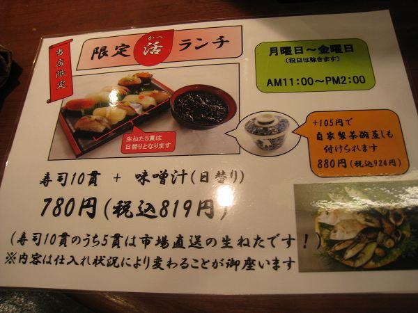 平禄寿司 仙台クリスロード店