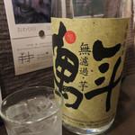月のうさぎ - 【宮崎・渡邊酒造場】旭萬年 無濾過黒麹(芋焼酎)