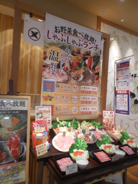 しゃぶ菜 アリオ八尾店