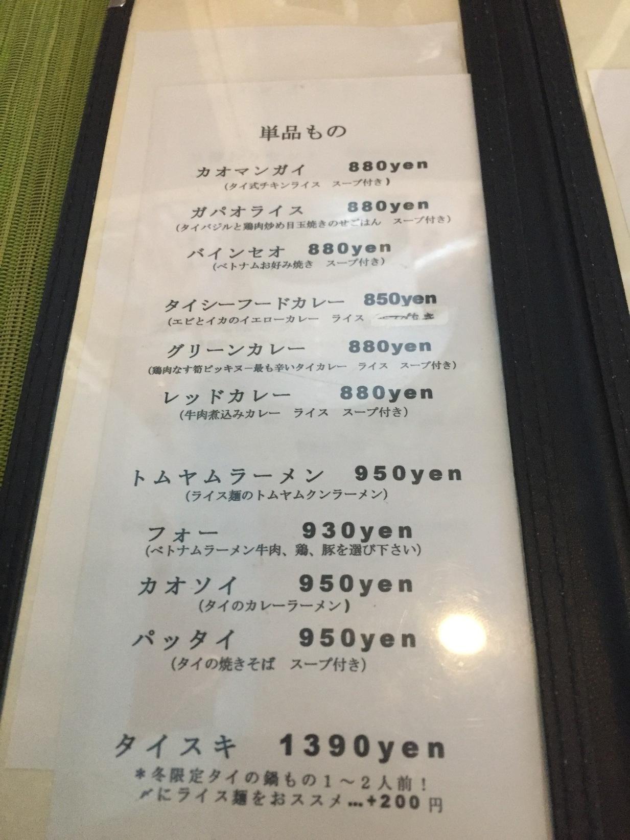 Dee アジアン食材・キッチン