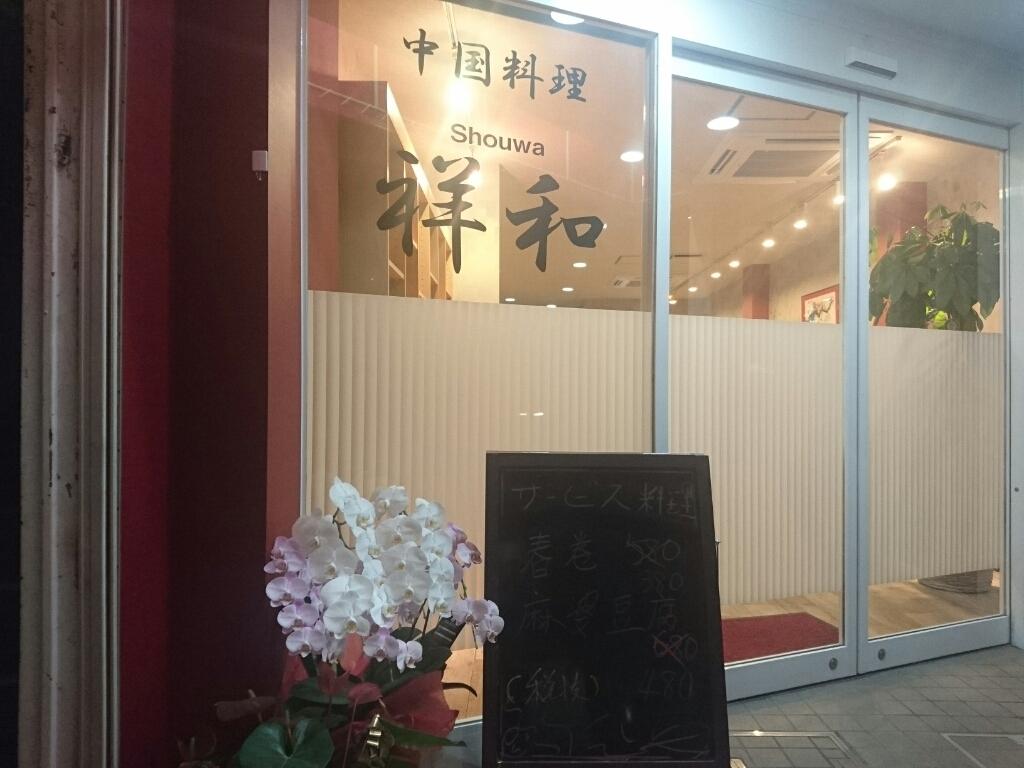 中国料理 祥和