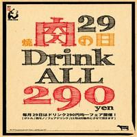 ★29の日ドリンク290円★