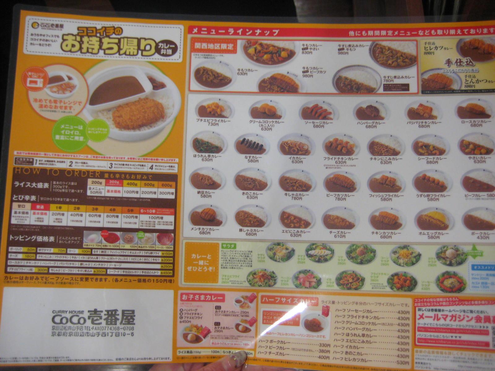 CoCo壱番屋 京田辺松井山手店