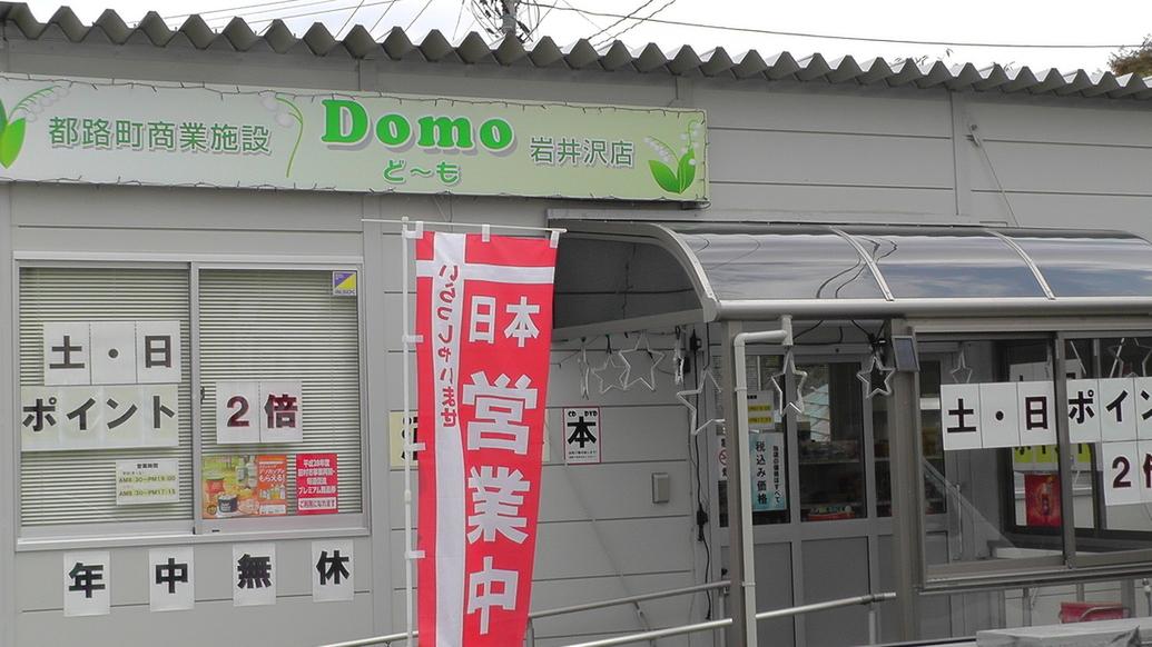 都路町商業施設 Domo