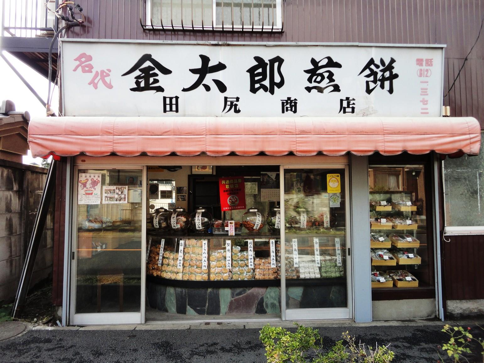 金太郎煎餅 田尻商店