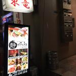 完全個室×美食バル しずか-Shizuka- -