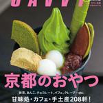 古都香 - SAVVY別冊京都のおやつ