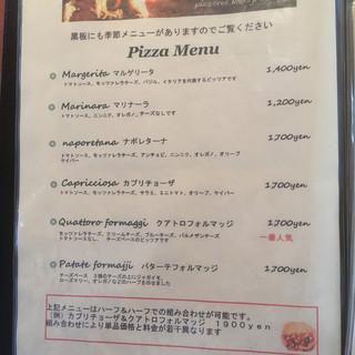 檪の丘 - ピッツアメニュー1