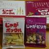 カルビーショールーム - 料理写真:どちらも1箱6袋入りを買いました~