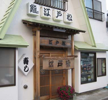鮨処 江戸松