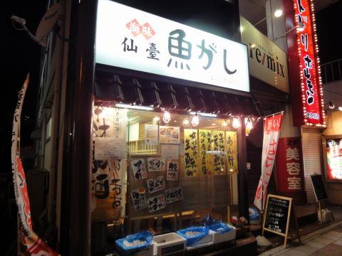 魚がし 長町店