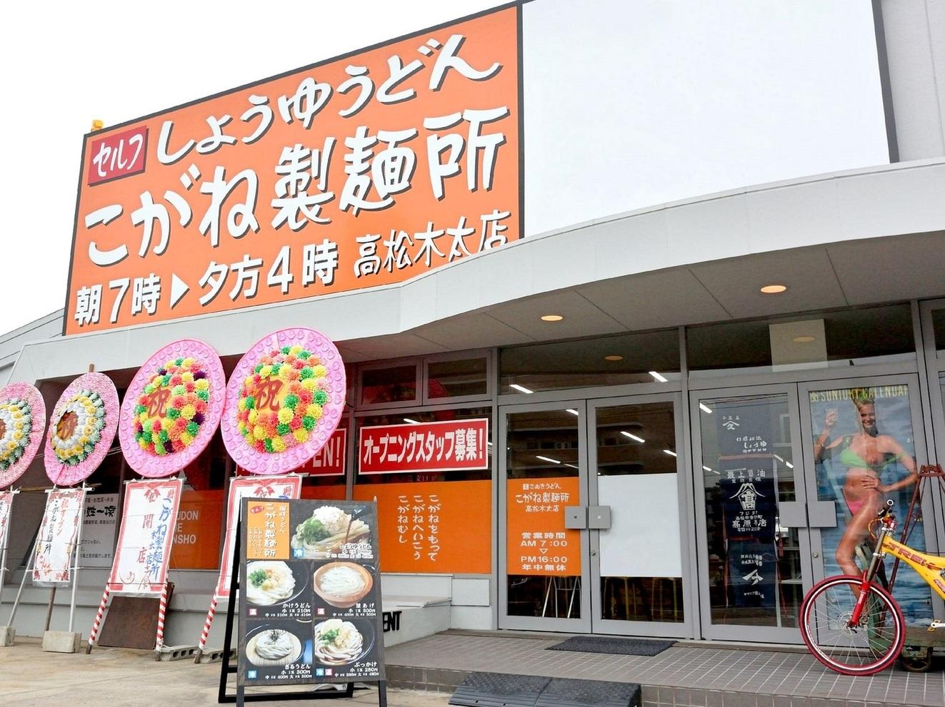 こがね製麺所 木太店