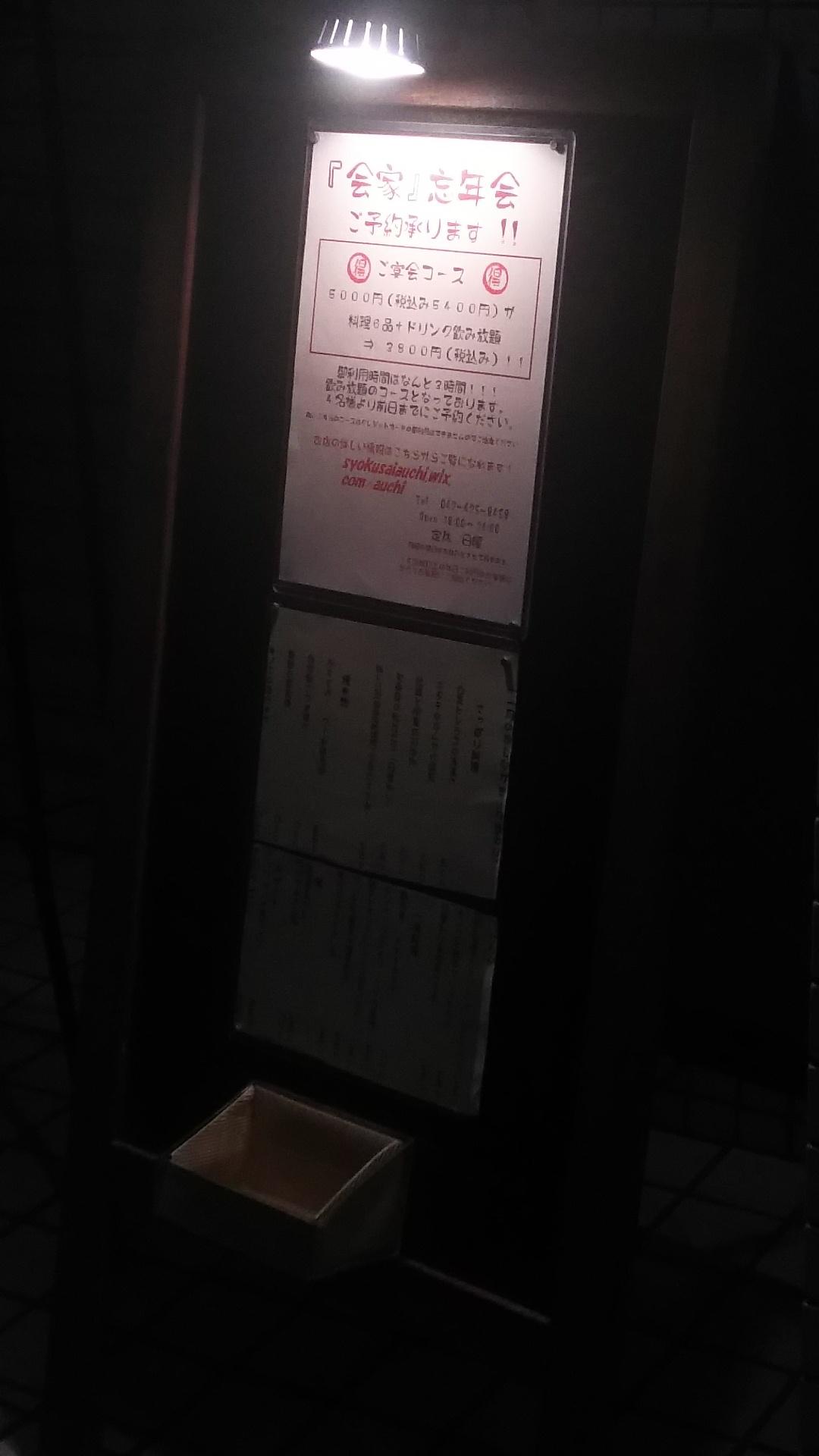 食彩酒房 会家