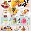 万葉の湯 - ドリンク写真:【メニュー】甘味