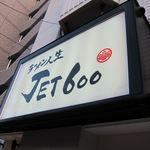 ラーメン人生 JET600 -
