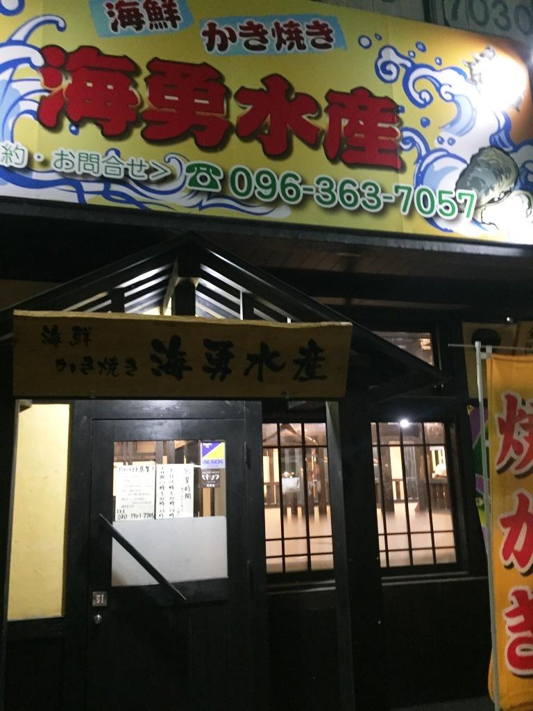 海勇水産 白山通り店