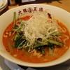 大阪王将 - 料理写真:極太担々麺
