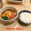かれー屋ひろし - 料理写真:チキンスープカレー・7辛・ソーセージトッピング